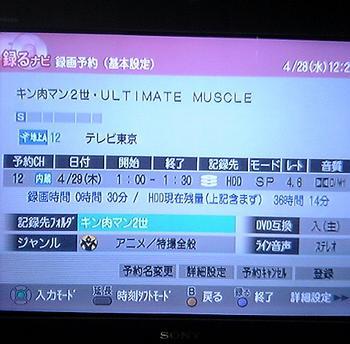 TORUNABI.jpg