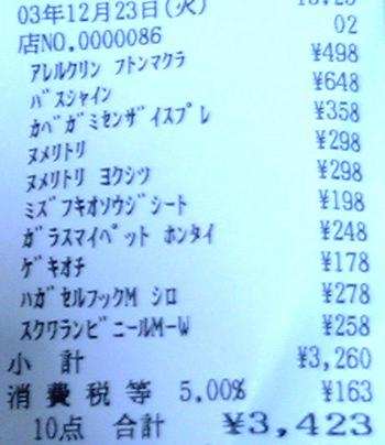 V6010007.jpg