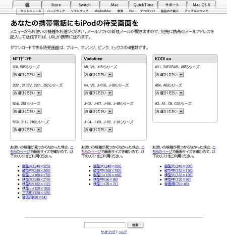 iPodmachi.jpg