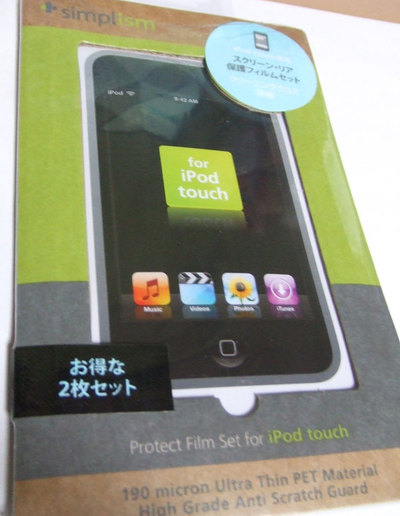 Ipodtouch0006