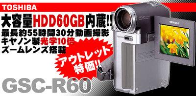 Gsc600