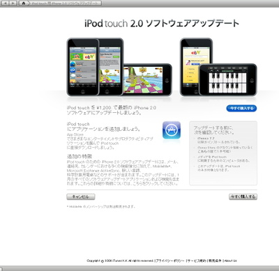 Ipodtouch20