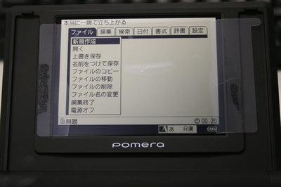 Pomera004