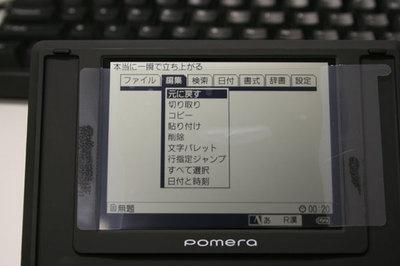 Pomera005