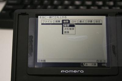 Pomera006