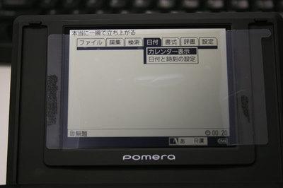 Pomera007