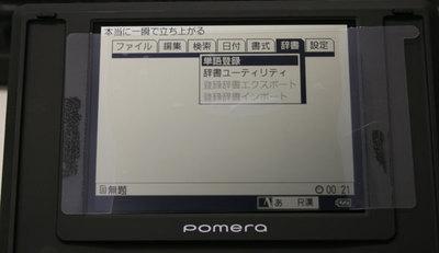 Pomera009