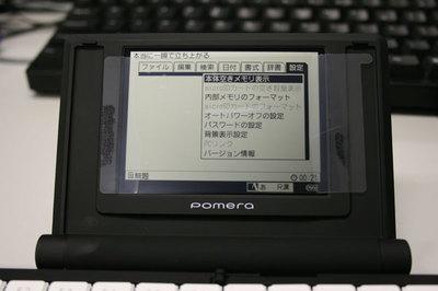 Pomera010