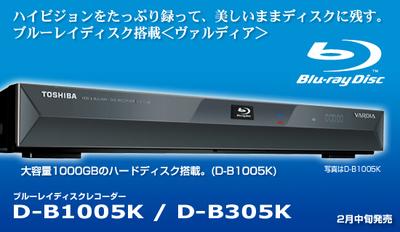 Db1005k_db305knew