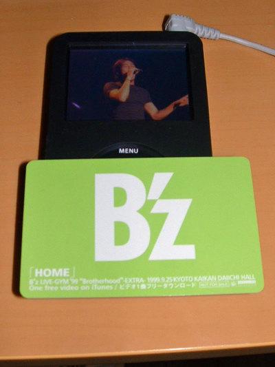 BzPleasure_special