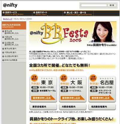 bbfesta_2005
