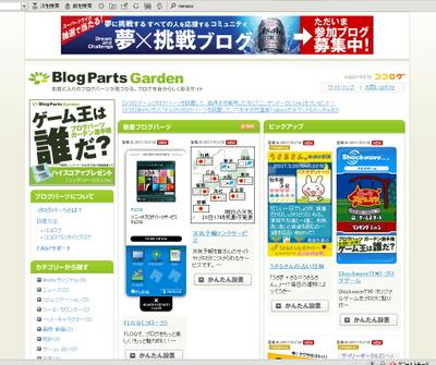 Blogpartsgarden