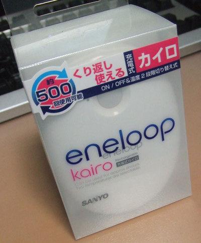 Eneloopkairo