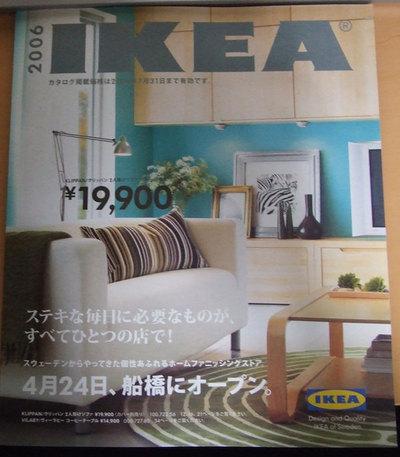 Ikea2006catalog