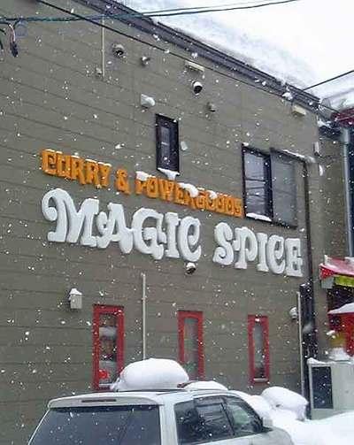 magicspice01