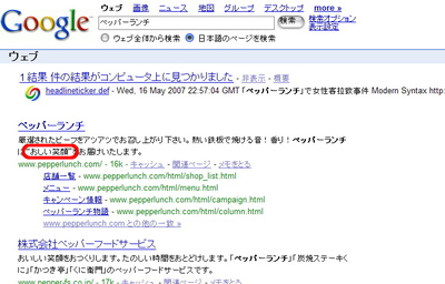 Peppar001