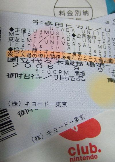 Utada_ticket
