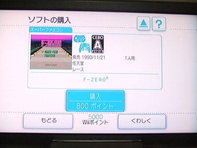 Wii006