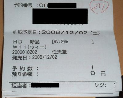 Wii_yoyaku