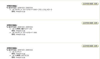 Wii_yoyaku_syuhen