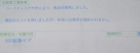 sindansyo.jpg